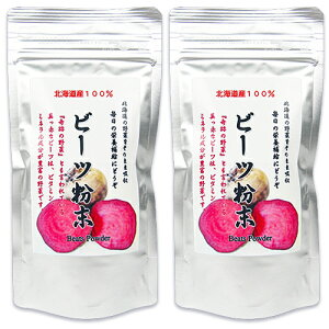 【8/1限定クーポン発行中!】北海大和 北海道産 ビーツ粉末 50g × 2袋 セット