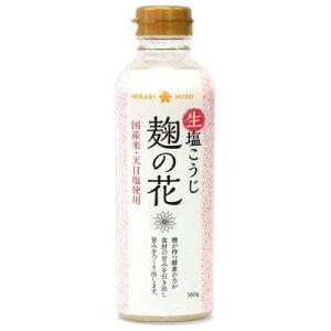 【8/1限定!!最大2,000円OFFクーポン】ひかり味噌 生塩こうじ 麹の花 580g