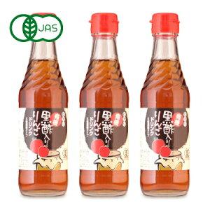 《送料無料》光食品 ヒカリ 有機黒酢入りりんごドリンク (5倍濃縮) 250ml × 3本 有機JAS