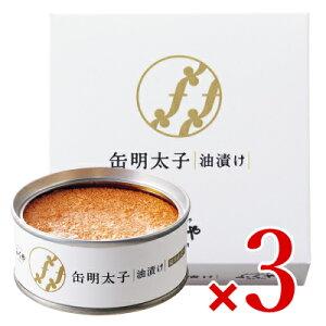 《送料無料》ふくや 明太子 油漬け 缶 85g × 3個