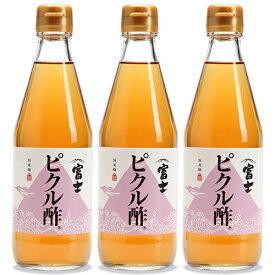 飯尾醸造 富士 ピクル酢 360ml × 3本 セット