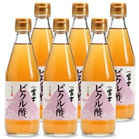 《送料無料》飯尾醸造 富士 ピクル酢 360ml × 6本 セット