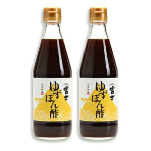 飯尾醸造 富士ゆずぽん酢 360ml × 2本