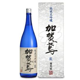 《送料無料》福光屋 加賀鳶 純米大吟醸 藍 1800ml