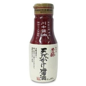 【 SS期間限定 クーポン発行中! 】川中醤油 芳醇 天然かけ醤油 ボトル 200ml