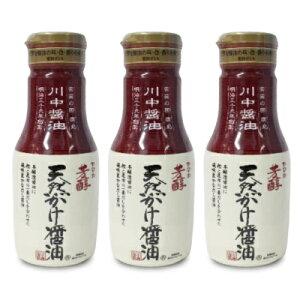 【 SS期間限定 クーポン発行中! 】川中醤油 芳醇 天然かけ醤油 ボトル 200ml × 3本