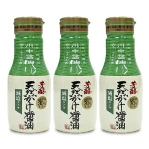 川中醤油 芳醇天然かけ醤油 減塩タイプ ボトル 200ml × 3本