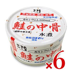 《送料無料》気仙沼ほてい 鮭の中骨水煮(銀鮭中骨水煮) 170g × 6個