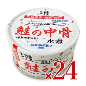 《送料無料》気仙沼ほてい 鮭の中骨水煮(銀鮭中骨水煮) 170g × 24個 ケース販売
