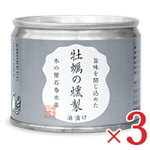 《送料無料》木の屋石巻水産 牡蠣の燻製油漬け 115g × 3缶 セット