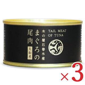 【マラソン限定!最大2000円OFFクーポン】木の屋石巻水産 まぐろ尾肉 大和煮 170g × 3缶 セット