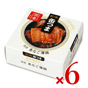 《送料無料》K&K 缶つま 国内産 あなご蒲焼 80g × 6個