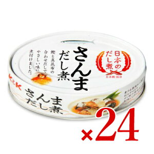 《送料無料》 国分 K&K 日本のだし煮 さんまだし煮EO缶 100g 24個セット ケース販売