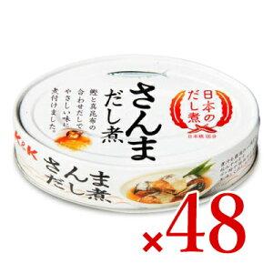 《送料無料》 国分 K&K 日本のだし煮 さんまだし煮EO缶 100g 48個セット ケース販売