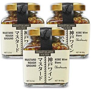 《送料無料》平郡商店 神戸ワインマスタード 90g × 3個 セット