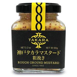 平郡商店 神戸タカラマスタード 90g 瓶