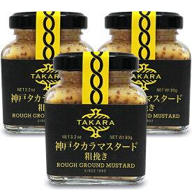 《送料無料》平郡商店 神戸タカラマスタード 90g × 3個 セット