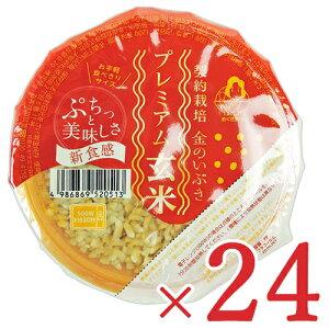 《送料無料》幸南食糧 おくさま印 金のいぶき プレミアム玄米 ごはん 120g × 24個 セット ケース販売