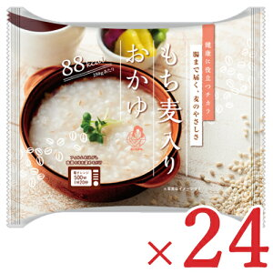 《送料無料》幸南食糧 おくさま印 もち麦入りおかゆ 250g × 24個 セット ケース販売