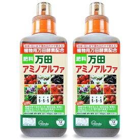 《送料無料》万田酵素 肥料 万田アミノアルファ 1L (1.2kg) × 2本 セット