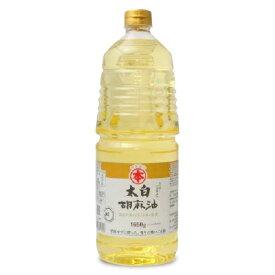 竹本油脂 マルホン 太白胡麻油 1650g 【ごま油 ゴマ油 無香性 生搾り たいはく 業務用 お徳用 大容量 ペット】