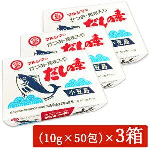 《送料無料》マルシマ かつおだしの素 (10g×50袋)× 3箱 セット