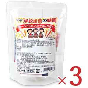 丸和油脂 デキシー 学校給食の時間 マーシャルビンズ チョコ大豆 80g(10g×8個)× 3袋 セット