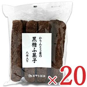 《送料無料》ミヤト製菓 かりんとう屋の黒糖ふ菓子 [8本×10個] × 2箱 セット ケース販売