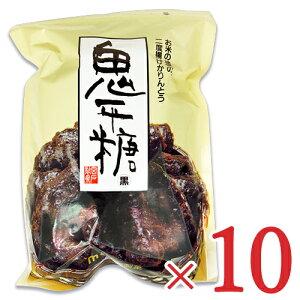 ミヤト製菓 鬼平糖 黒 かりんとう 240g × 10袋 セット ケース販売