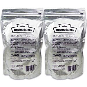 《送料無料》モンテ物産 モンテベッロ ブロード・ディ・ポッロ・パウダー 500g × 2袋 セット