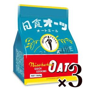 【 SS期間限定 クーポン発行中! 】日本食品製造 日食 オーツ クイッククッキング 500g × 3個