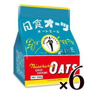 【 SS期間限定 クーポン発行中! 】《送料無料》日本食品製造 日食 オーツ クイッククッキング 500g × 6個