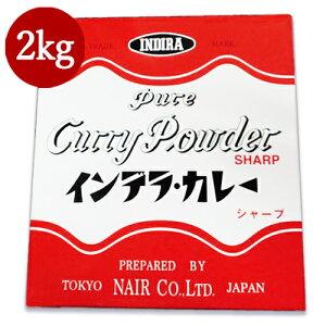 《送料無料》インデラ カレー シャープ 業務用 2kg