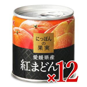 《送料無料》にっぽんの果実 愛媛県産 紅まどんな 185g× 12缶セット ケース販売