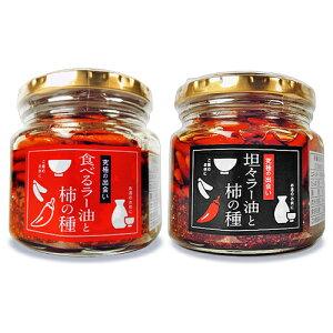 岡崎 食べるラー油と柿の種 + 坦々ラー油と柿の種 160g 各1個
