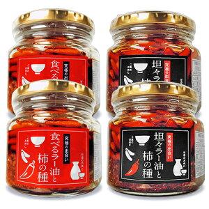 《送料無料》岡崎 食べるラー油と柿の種 + 坦々ラー油と柿の種 160g×4個 各2個 セット