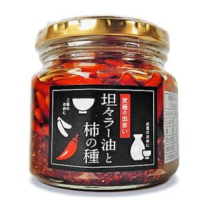 岡崎 坦々ラー油と柿の種 160g