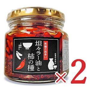 岡崎 坦々ラー油と柿の種 160g × 2個 セット