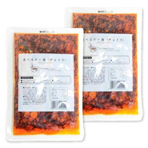 《メール便で送料無料》小田原屋 食べるラー油 チョイ辛 エコパック 180g × 2袋