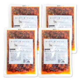 《メール便で送料無料》小田原屋 食べるラー油 チョイ辛 エコパック 180g × 4袋