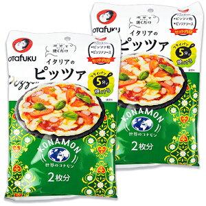 《メール便選択可》オタフクソース ピッツァセット 2枚分 × 2袋《賞味期限2021年4月22日》