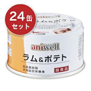 《送料無料》 アニウェル ラム&ポテト 85g × 24缶 [d.b.f デビフ]