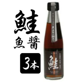 《送料無料》原次郎佐衛門 鮭魚醤 200ml × 3本