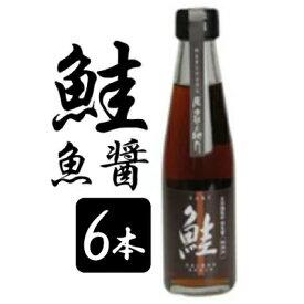 《送料無料》原次郎佐衛門 鮭魚醤 200ml × 6本