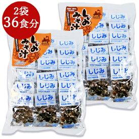 《送料無料》しじみちゃん本舗 大和しじみ汁 18食 × 2袋 セット