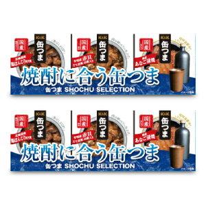 【 SS期間限定 クーポン発行中! 】《送料無料》国分 K&K 缶つま SELECTION 焼酎に合う缶つま 3個 × 2箱セット