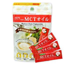 《メール便で送料無料》 仙台勝山館 MCTオイル スティック 7g×10袋入 <ココナッツベース100%>【話題の完全無欠コーヒー・バターコーヒーなどに】