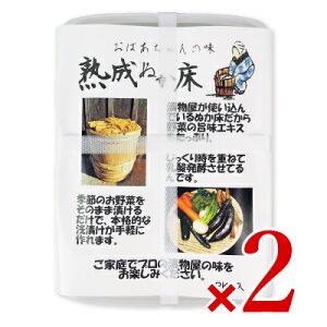 《送料無料》樽の味 熟成ぬか床容器入り 2kg × 2個