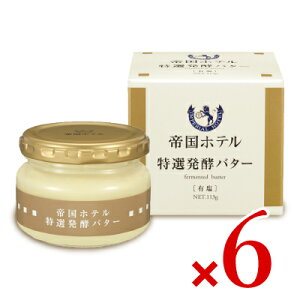 《送料無料》帝国ホテル 特選発酵バター 113g × 6個《冷蔵便手数料無料》《賞味期限2021年9月15日》