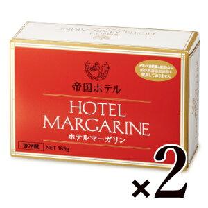 《送料無料》帝国ホテル ホテルマーガリン 185g × 2個《冷蔵便手数料無料》